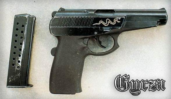 """Пистолет Сердюкова """"Гюрза"""""""