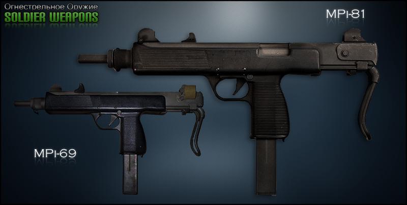 Пистолет-Пулемет Steyr MPi 69 | 81