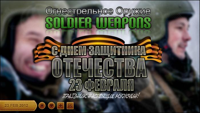 С Днем Защитника Отечества 23 Февраля!