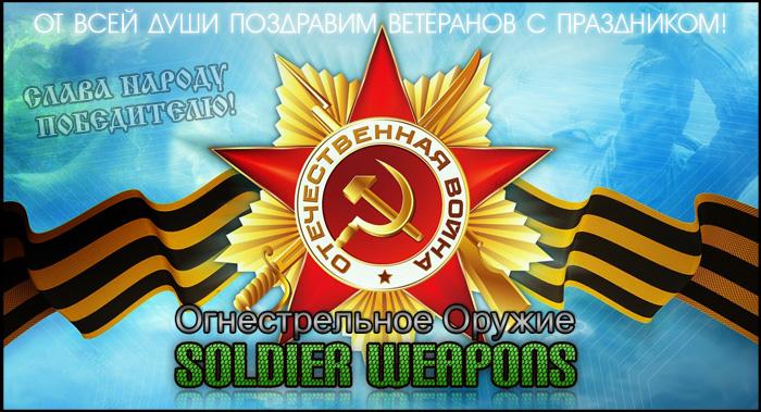 С Праздником Великой Победы 9 Мая!