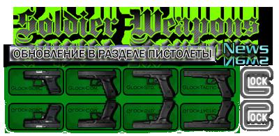 """Обновление в разделе """"Pistols"""" (Пистолеты)"""