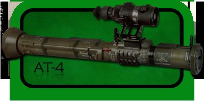 Гранатомет  AT4 / M136
