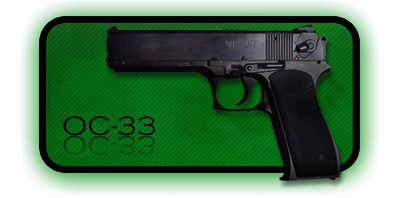 """Пистолет ОЦ-33 """"Пернач"""""""