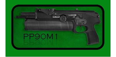 ПП-90М1
