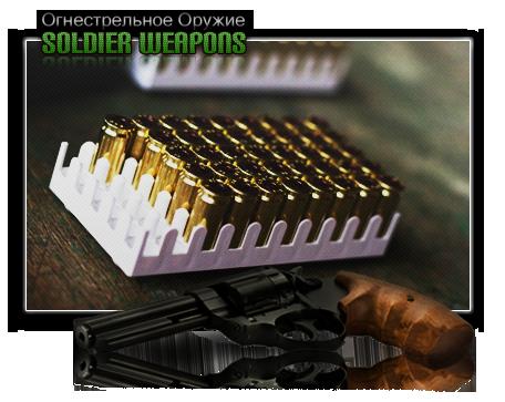 Револьверные патроны