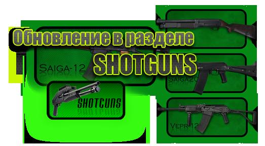 """Обновлен раздел """"Shotguns"""""""